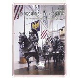 「The Armored Horse in Europe 1480-1620」翻訳