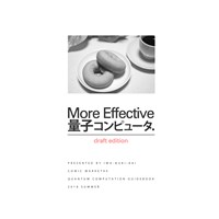 More Effective量子コンピュータ draft edition