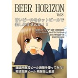 BEER HORIZON Vol.8