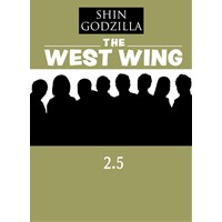 SHIN GODGILLA×THE WEST WING 2.5