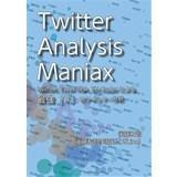 Twitter Analysis Maniax――twitteR、 Excel VBA、 KH Co