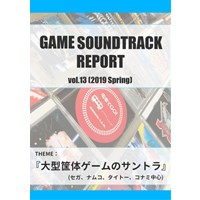GAME SOUNDTRACK REPORT vol.13[2019 Spring]