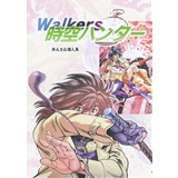 Walkers 〜時空ハンター