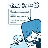 TOON GUIDE6