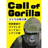 Call of Gorilla