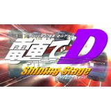 電車でD ShiningStage