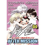 HXL AFTER MISSION04