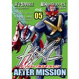 HXL AFTER MISSION05